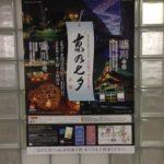 京都プチ旅 一日目