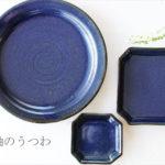 【寺村光輔さん】深みのある美しい瑠璃釉のうつわ、新登場!