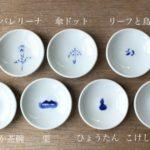 【森陶房】さんの豆皿、選ぶのも楽しい「ほっこり」柄、多数新登場!