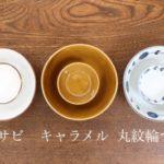 毎日の食卓で活躍してくれる【有田焼】の小鉢