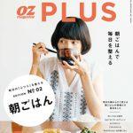 雑誌「OZmagazine PLUS 7月号《朝ごはん特集》」に商品掲載していただきました。