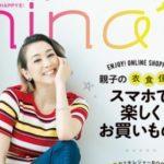 雑誌【nina's 7月号】掲載していただきました。