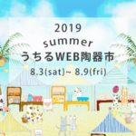 うちる夏のWEB陶器市レポート