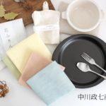 【これを見たら欲しくなる】中川政七商店にある人気商品24アイテムの使い方を紹介!