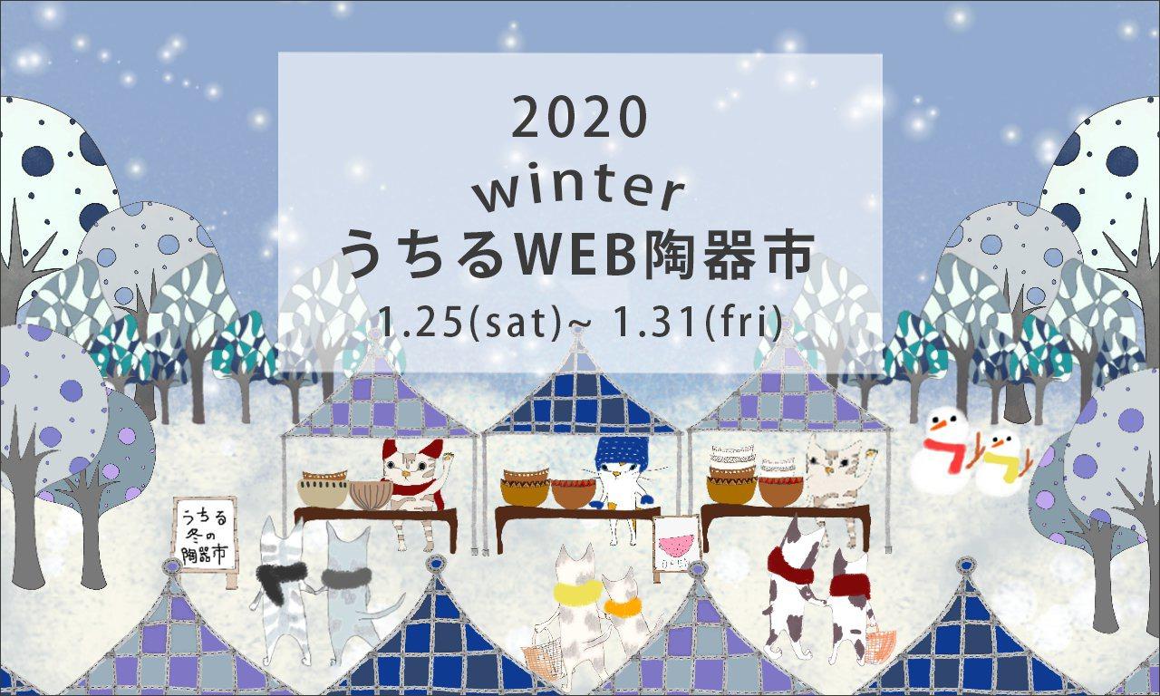 冬の陶器市