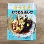 雑誌『別冊ESSE おうちを楽しむ夏レシピ』掲載いただきました。