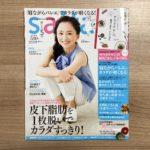 雑誌『saita 2018年5月号』掲載いただきました。