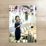 福井の情報マガジン『はうすくらぶ 2019年12月号』掲載いただきました。