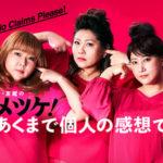 関西テレビ『やすとも・友近のキメツケ!あくまで個人の感想です!』に出演しました