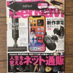 雑誌『GetNavi(ゲットナビ)2020年12月号』掲載いただきました。