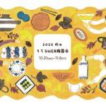 秋の陶器市もWEBで!【オンライン陶器市】各地で開催されるイベントまとめ