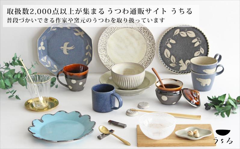 おうちで楽しむ陶器市うちる